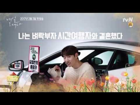 Tomorrow With You Teaser | korean drama 2017