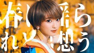Cover images 【MV】春に揺られど君想う feat. こぴ / コバソロ