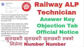 Railway ALP Technician Answer Key Objection Tab Official Notice