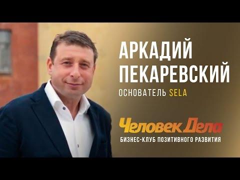 ВСЕ БИЗНЕС-СЕКРЕТЫ Аркадия Пекаревского (SELA)| ЧеловекДела