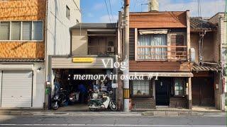 여행:) 여행기록 ✈️ #오사카브이로그1편/3박4일자유…