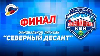 Финал Официальной Лиги КВН СЕВЕРНЫЙ ДЕСАНТ