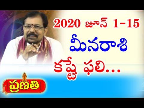 Rasi Phalalu Meena Rasi   2020 జూన్ 1-15 రాశిఫలాలు మీనరాశి