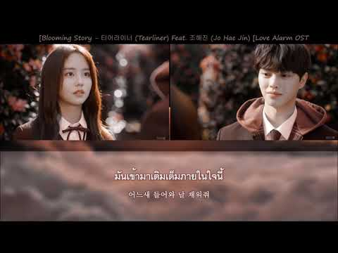 「THAISUB」Blooming Story - Tearliner Feat.Jo Hae Jin [Love Alarm OST]