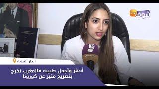 أصغر وأجمل طبيبة فالمغرب تخرج بتصريح مثير عن كورونا: