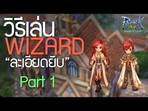 วิธีเล่น Wizard แบบ *ละเอียดยิบ* [ 1/3 ] | Ragnarok M : Eternal Love
