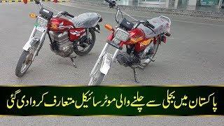 Pakistan mei bijli sy chalny wali Motor Cycle Mutarif krwa di gai, Petrol k kharchay se chutkara