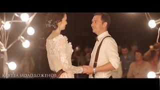 клятва молодоженов ( отрывок из свадебного фильма ),  reflection.in.ua