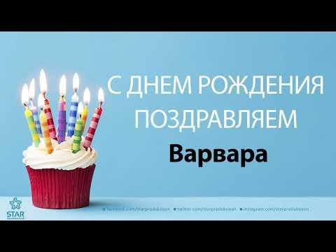 С Днём Рождения Варвара - Песня На День Рождения На Имя