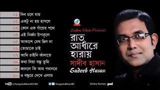 Sadeeb Hasan - Raat Adhare Haray - Full Audio Album | Sangeeta