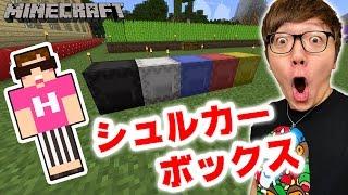 【マインクラフト】超便利なチェスト『シュルカーボックス』を作る!【ヒカキンのマイクラ実況 Part293】【ヒカクラ】 thumbnail