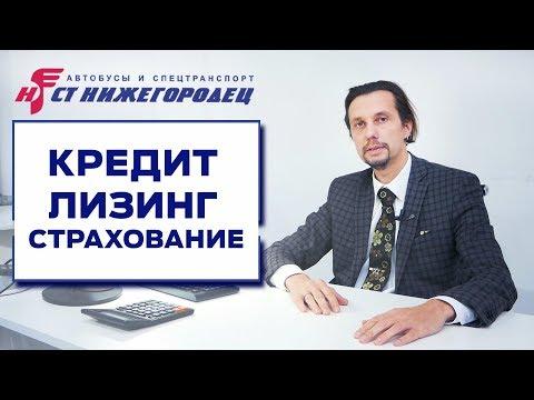 КРЕДИТ / ЛИЗИНГ / СТРАХОВАНИЕ коммерческих автомобилей в СТ Нижегородец