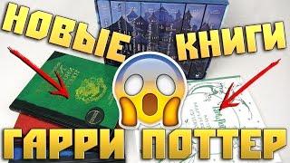 нОВЫЕ КНИГИ ГАРРИ ПОТТЕР  Посылка с Ozon.ru  Переиздание от Махаон