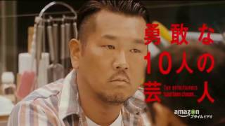 「HITOSHI MATSUMOTO presents ドキュメンタル」予告編