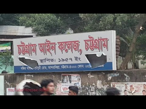 Chittagong Law College, Cattogram Ain College