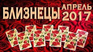 БЛИЗНЕЦЫ - Любовный Таро-Прогноз на Апрель 2017