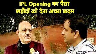 No IPL Opening Ceremony This Time, पैसा शहीदों के परिवार को देना अच्छा कदम: CK Khanna | Sports Tak
