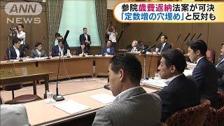 経費削減策の参院歳費返納法案が可決(19/06/04)