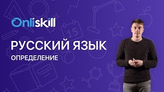 Русский язык 8 класс: Определение