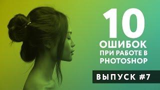 10 ошибок при работе в Photoshop которых нужно избегать