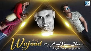 WAJOOD   New Sad Song   વજૂદ   Full   Arun Kumar Nikam   RDC Gujarati