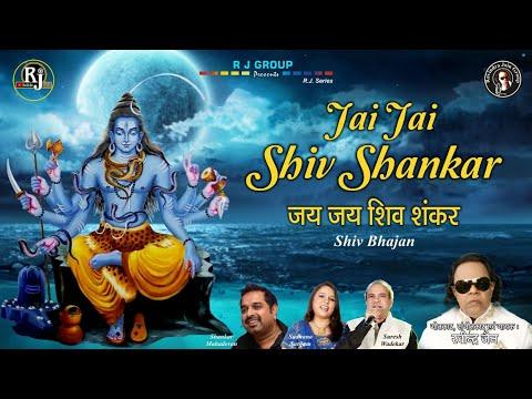 Jai Shiv Shankar : Lord Shiva Bhajan || Hindi Devotional Songs || Ravindra Jain || Audio Jukebox