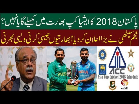 Najam Sethi Big Announcement We will not play Asia Cup 2018 in India