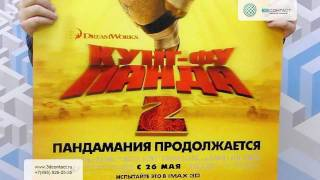 "3D-постер ""Кунг-фу Панда 2"" (lenticular poster ""Kung Fu Panda 2"")"