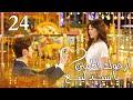 الحلقة 24 و الأخيــــــرة من المسلسل الرومانسي  (ارجوك اطمئن يا سيد لينغ | Feel at Ease Mr.Ling) 💖