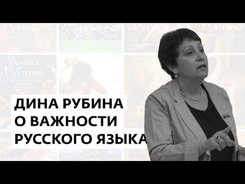 Дина Рубина: важен родной язык, а жить можно где угодно