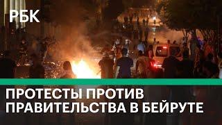 Вооруженные протесты в Бейруте. Разрушенный мощным взрывом город охватили беспорядки