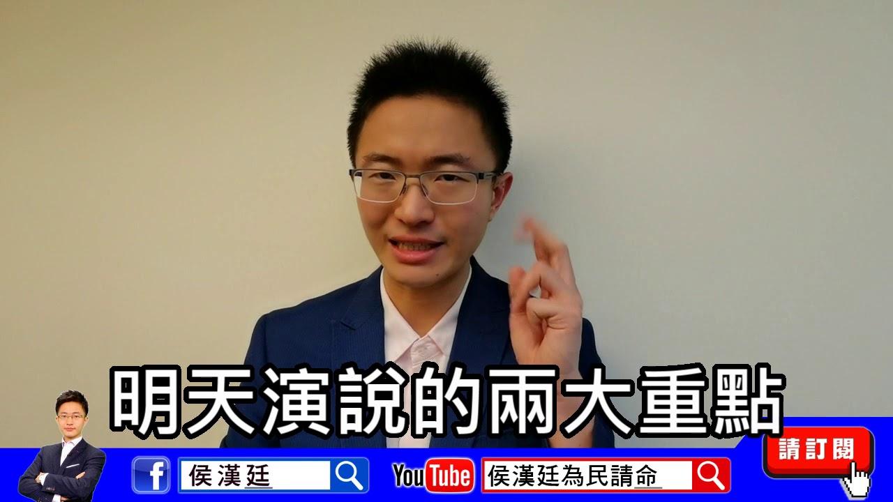 侯漢廷預言蔡英文520演說重點 - YouTube
