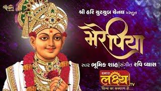 Mere Piya ShreeHari Cover Song KIRTAN || Bhumik Shah || Ravi Vyas||2018