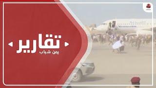 الحكومة تواجه أولى التحديات الصعبة إثر عودتها إلى عدن