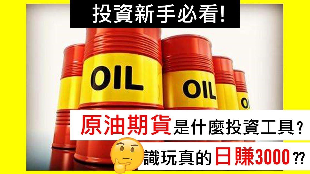 原油期貨是什麼投資工具 ? 識玩真的日賺3000 ? (2020 期油教學EP1 )【 廢青-日賺3000】 - YouTube