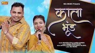 KALA BHUND ( Official Video )   काला भुंड #Mukesh Fouji #Miss Garima   New Haryanvi Ragni 2021 #NDJ