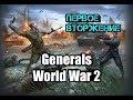 2 World War Generals