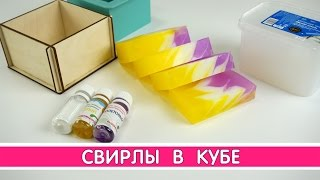Тройные свирлы в кубе | Выдумщики.ру