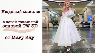 Нюдовый макияж с новой тональной основой от Mary Kay