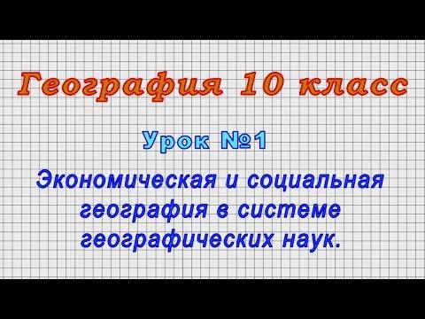 Видеоуроки по географии 10