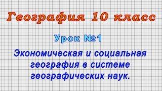 География 10 класс (Урок№1 - Экономическая и социальная география в системе географических наук.)