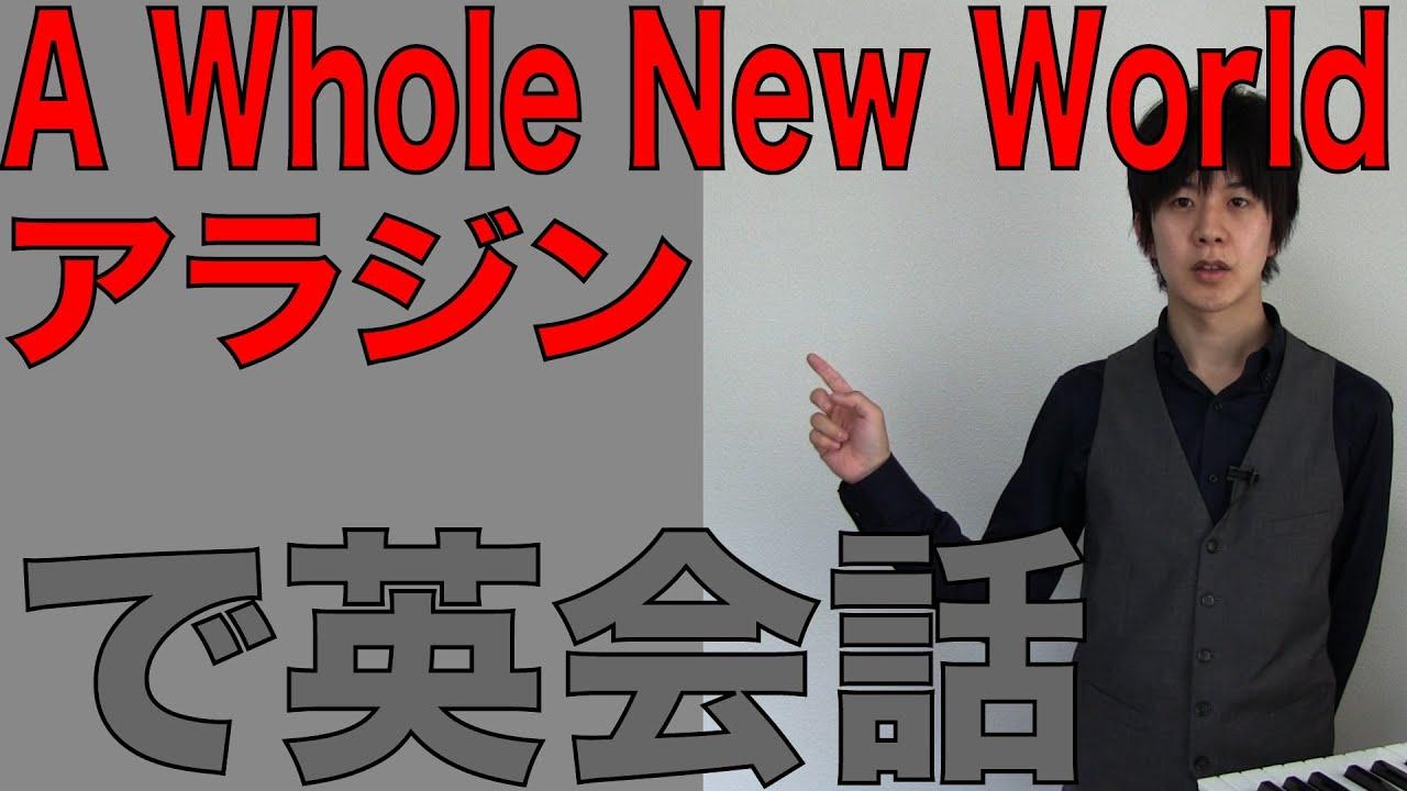 ホール・ニュー・ワールド 日本語 歌詞