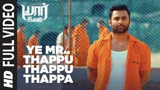 Yaarivan : Ye Mr. Thappu Thappu Thappa Full Song | Sachin Joshi, Esha Gupta | SS Thaman