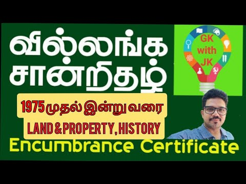 Kerala EC Apply online Encumbrance certificate from YouTube · Duration:  1 minutes 22 seconds