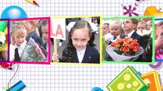 Кліп із текстом пісні Ми-першокласники - українською - плюс