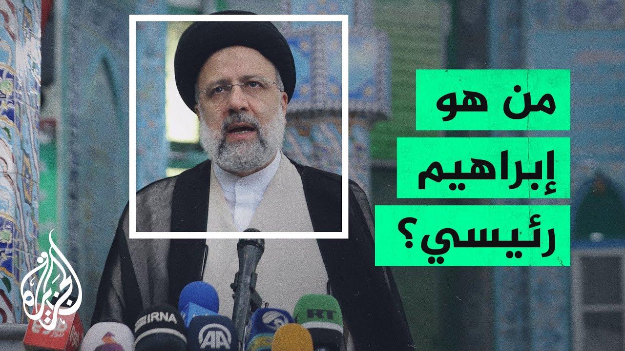 الانتخابات الرئاسية الإيرانية.. من هو المرشح المحافظ إبراهيم رئيسي؟  - نشر قبل 4 ساعة