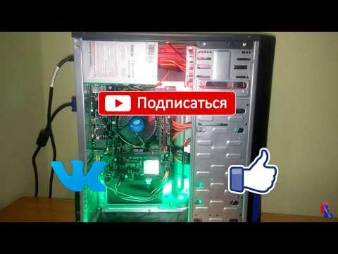 Сборка ПК ASUS H110M-K + INTEL Pentium G4560