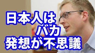 ジェイソン:日本の新卒って不思議なんです。 みんな、大学で4年間も勉...