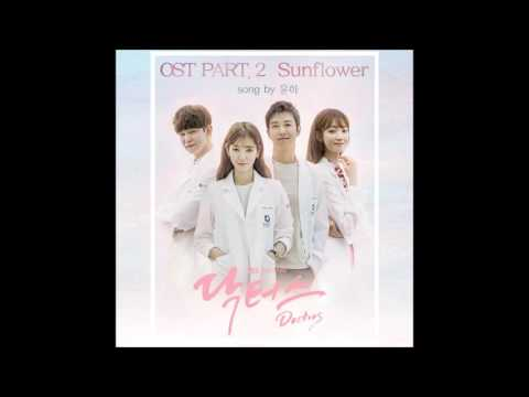 Sunflower - 윤하(Younha) [SBS 드라마(Drama) 닥터스(Doctors) OST Part.2] [Official Audio]