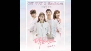 sunflower 윤하 younha sbs 드라마 drama 닥터스 doctors ost part 2 official audio